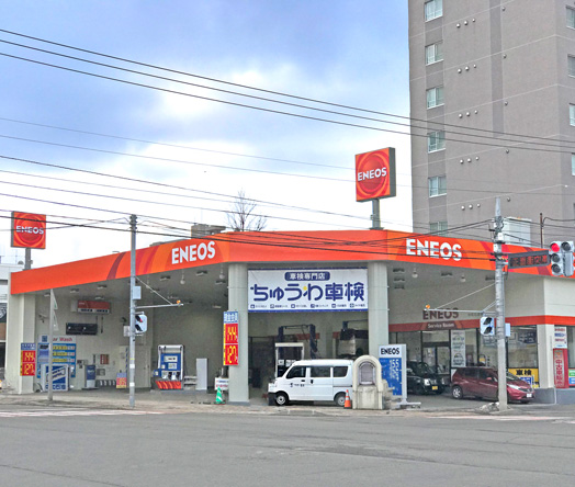 札幌ちゅうわ車検